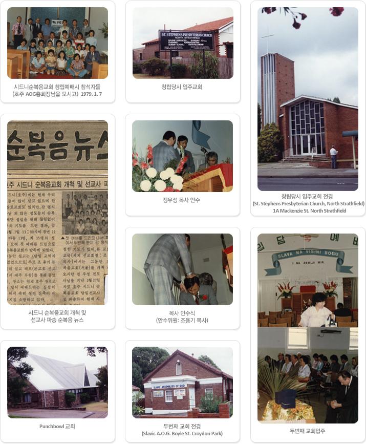 시드니 순복음교회 창립사진